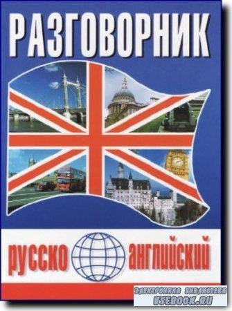 Русско-английский разговорник (2012)