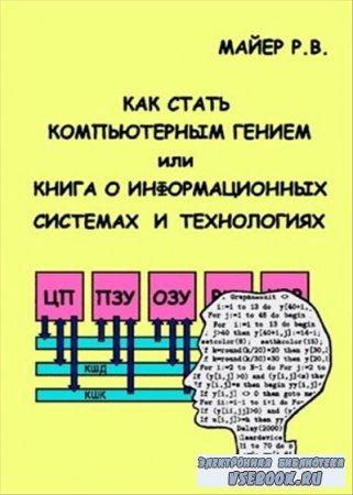 Как стать компьютерным гением или книга о информационных системах и техноло ...