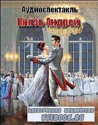 Лев Толстой. Князь Андрей (Аудиоспектакль)