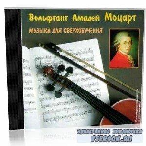 А. Орлов. Музыка для сверхобучения. Вольфганг Амадей Моцарт (психоактивная  ...