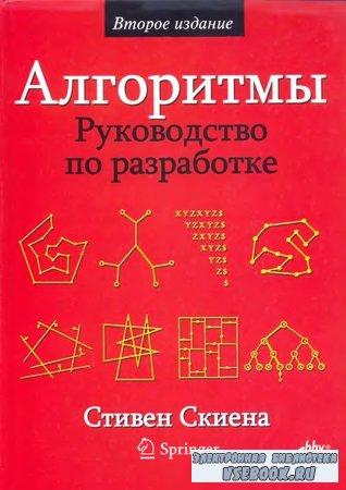 Алгоритмы. Руководство по разработке. - 2-е изд.