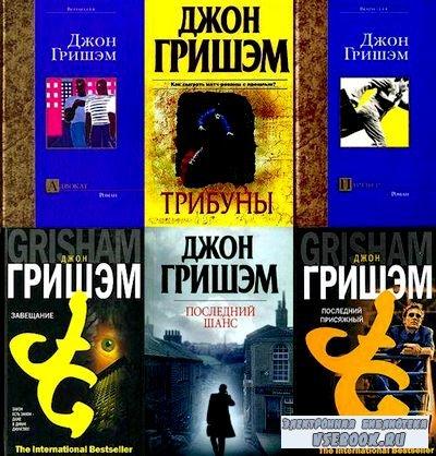 Джон Гришэм. Собрание произведений в 24 книгах