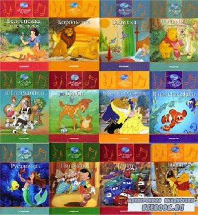 Любимые сказки Walt Disney. Выпуски 1-56 (аудиокнига)