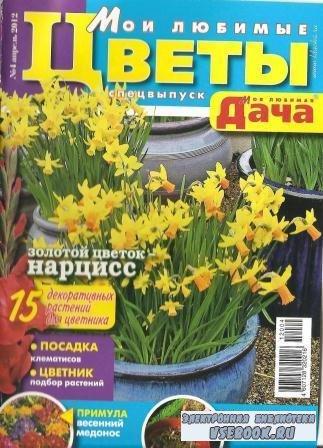 Мои любимые цветы №4, 2012