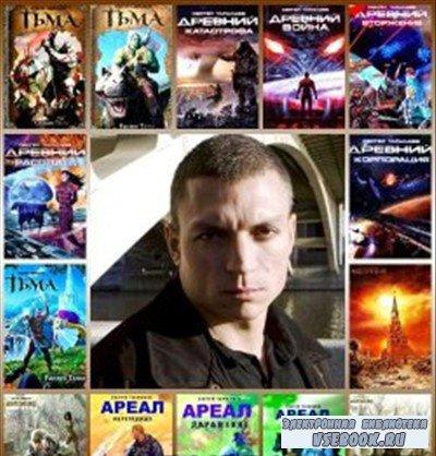 Сергей Тармашев - Cобрание сочинений (2008-2012)
