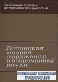 Ленинская теория отражения и современная наука