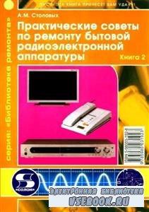 Практические советы по ремонту бытовой радиоэлектронной аппаратуры, книга 2 ...