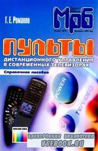 Пульты дистанционного управления в современных телевизорах (2007) PDF, DjVu