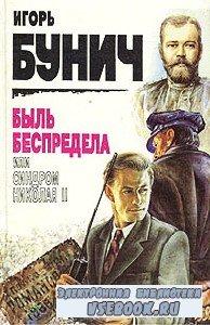 Игорь Бунич. Быль беспредела, или Синдром Николая II (Аудиокнига)