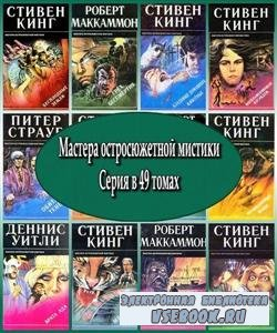 Мастера остросюжетной мистики. Серия в 49 томах (1992 – 1997) FB2