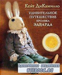 ДиКамилло Кейт. Удивительное путешествие кролика Эдварда (Аудиокнига)