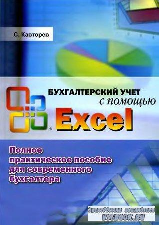 Бухгалтерский учет с помощью Excel. Полное практическое пособие для совреме ...