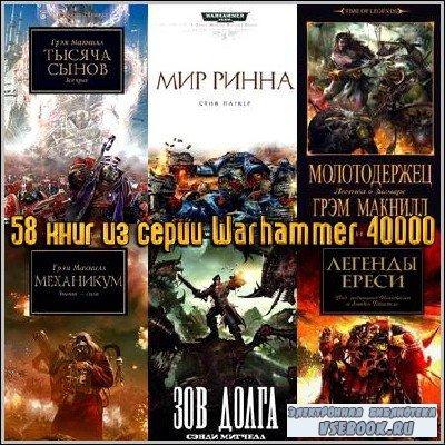 58 книг из серии