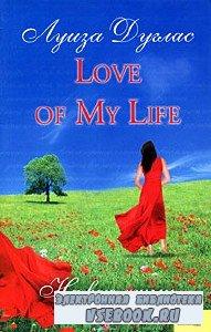 Луиза Дуглас. Love of My Life. На всю жизнь