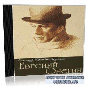 А. Пушкин. Евгений Онегин (аудиокнига)