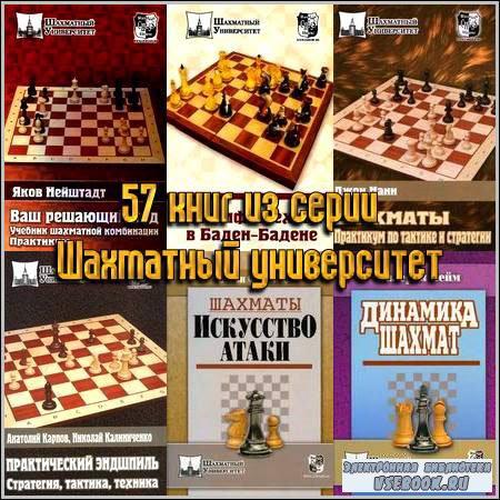 7 книг из серии Шахматный университет