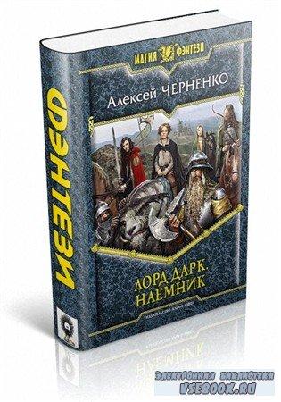 Черненко Алексей - Лорд Дарк. Наемник