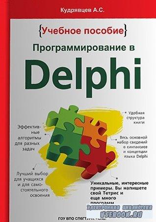 Программирование в Delphi: учебное пособие