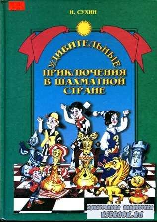 Удивительное приключение в Шахматной стране