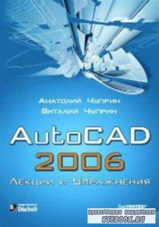 AutoCAD 2006. Лекции и упражнения