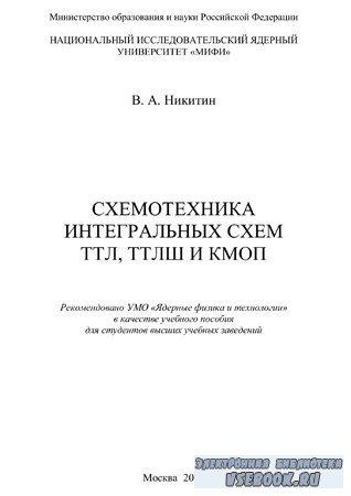 Схемотехника интегральных схем ТТЛ, ТТЛШ и КМОП