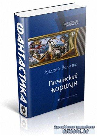 Величко Андрей - Гатчинский коршун