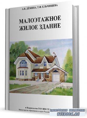 Малоэтажное жилое здание: учебное пособие. В 2 ч.