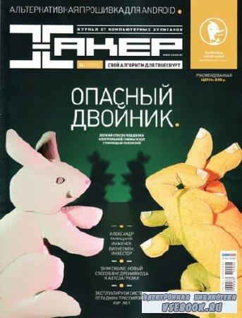 Хакер №4 (апрель 2012)