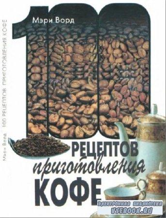 100 рецептов приготовления кофе