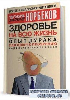 Мирзакарим Норбеков – Опыт дурака, или Ключ к прозрению. Как избавиться от  ...