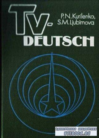 TV-Deutsch. Телевизионный курс немецкого языка