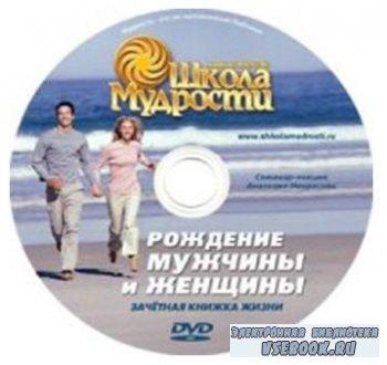 Видеотренинг Анатолия Некрасова  — Рождение Мужчины и Женщины (2010/FLV)