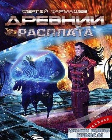 Сергей Тармашев - Древний. Расплата (аудиокнига)