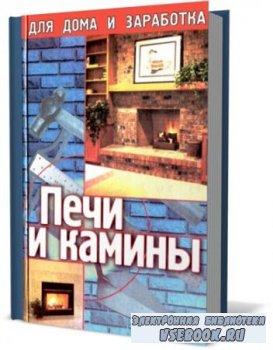 А.Коробейников  «ПЕЧИ И КАМИНЫ»  (2000/ PDF)