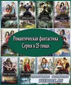Романтическая фантастика. Серия в 25 томах (2011 – 2012) FB2, RTF, PDF