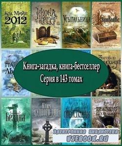 Книга-загадка, книга-бестселлер. Серия в 143 томах (2005 – 2011) FB2, RTF