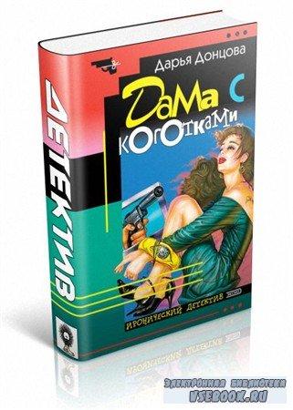 Донцова Дарья - Дама с коготками