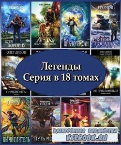 Легенды. Серия в 18 томах (2007 – 2010) FB2, RTF, PDF