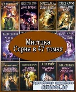 Мистика. Серия в 47 томах (2002 – 2008) FB2, RTF, PDF