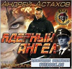 Андрей Астахов. Ядерный ангел (Аудиокнига)