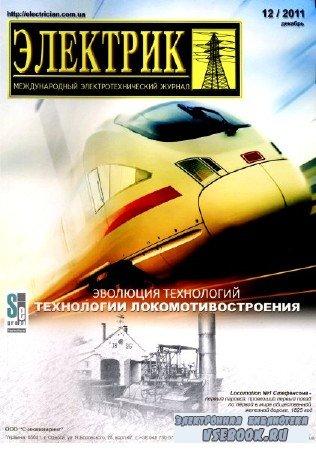 Электрик №12 (декабрь - 2011)