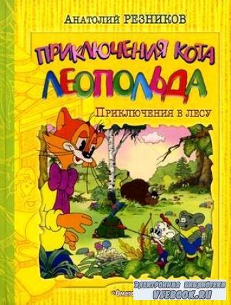 Приключения кота Леопольда. Приключения в лесу.