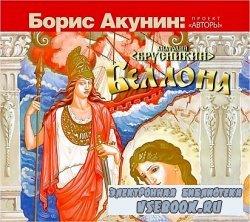 Анатолий Брусникин. Беллона (Аудиокнига)