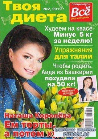 Твоя диета. Спецвыпуск №2 (апрель 2012)