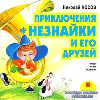 Николай Носов - Приключения Незнайки и его друзей (аудиокнига)