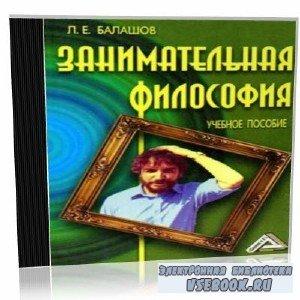 Л. Балашов. Занимательная философия (аудиокнига)