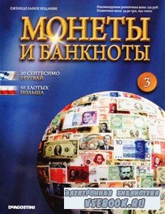 Монеты и Банкноты, выпуск 3 (2012) PDF