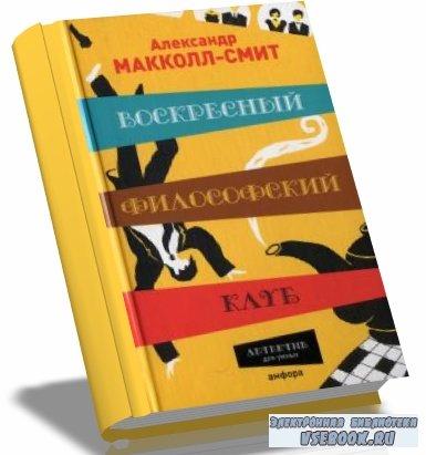 Александр Макколл-Смит - Воскресный философский клуб