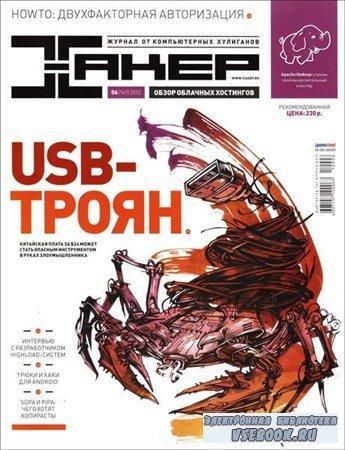 Хакер №6 (июнь 2012) + DVD