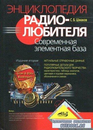 Энциклопедия радиолюбителя. Современная элементная база